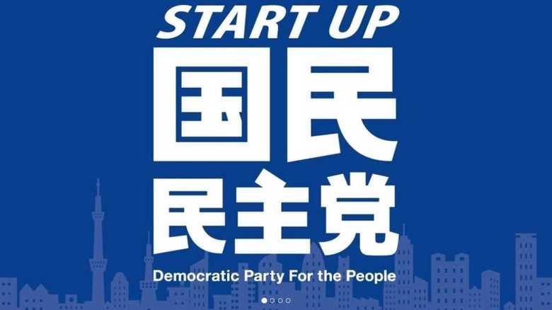 数字で見る国民民主党の「希望」と「絶望」
