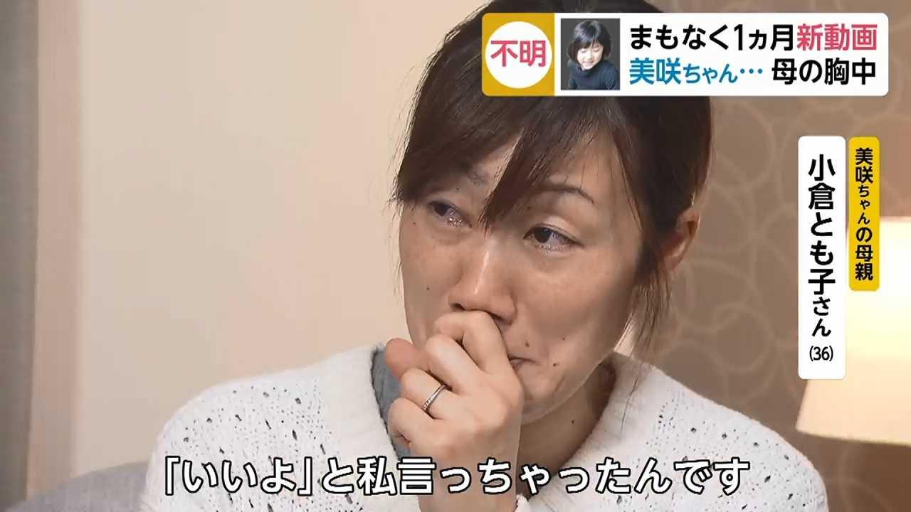 小倉美咲 母親