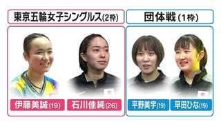 卓球 女子 代表