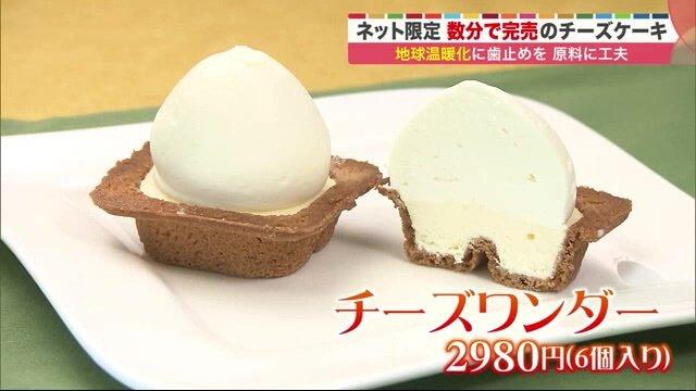 """数分で売り切れるチーズケーキ """"地球温暖化""""歯止めに一役…カギ握る「北海道産の原料」"""