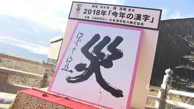 千葉雄大・吉岡里帆・紀平梨花・松井珠理奈の選ぶ「今年の漢字」は?