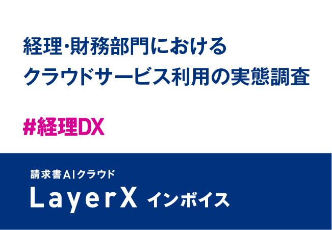 LayerX、経理・財務部門におけるクラウドサービス利用の実態調査を実施