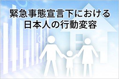 【新型コロナ特別企画】全国1万人調査 第2回 「緊急事態宣言下における日本人の行動変容」/結果速報(第1弾)『緊急事態宣言再発令への対応と心身の健康』を公開