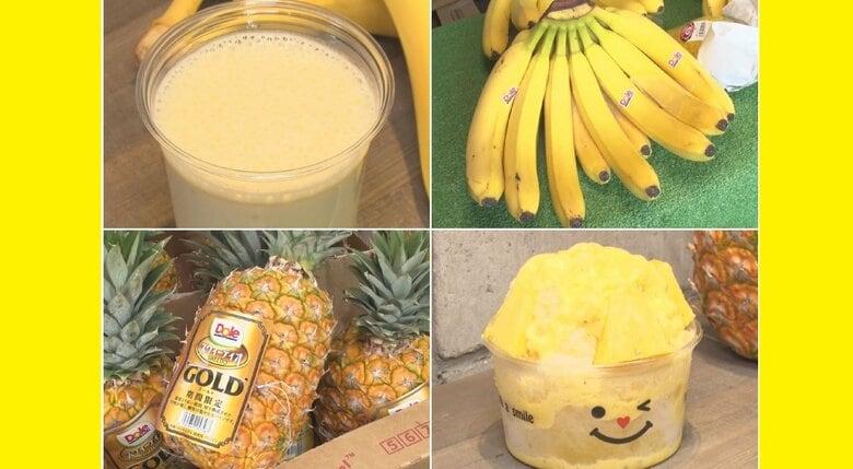 一番人気はバナナと牛乳だけで作った「バナナミルク」…海外のフルーツ扱う人気直売所 夏はかき氷に行列も