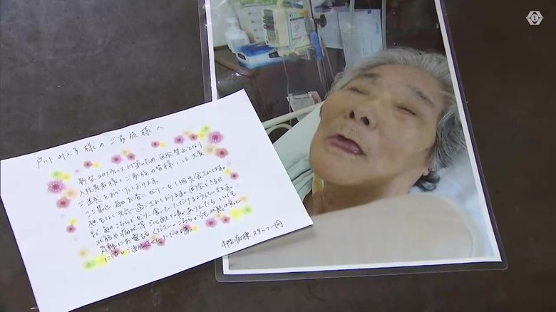 家族「手が震えて嬉しくて」…新型コロナで面会制限 入院患者9割が高齢者の病院が始めた家族の絆つなぐ手紙