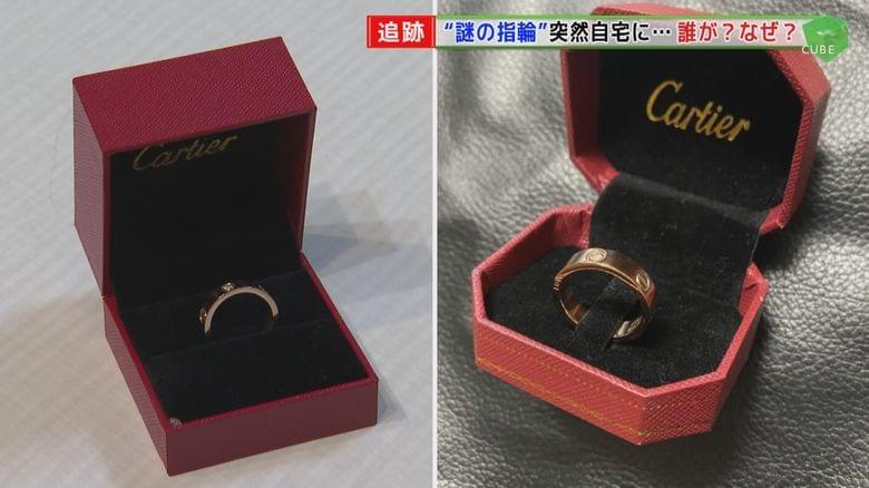 """中国から届いた""""謎の指輪"""" 身に覚えなく…目的は代金の不当請求か?うかつに送り返すのも要注意"""