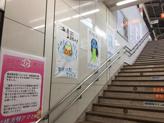 横浜 駅 アマビエ JR横浜駅に アマビエ 大量出没 駅係員が一人一人描きやぶ今昔物語