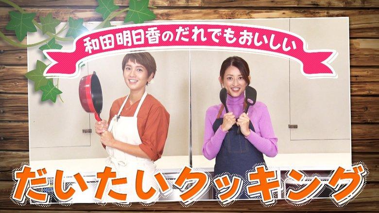 「夫向けと子供向けで2回の夕食作り」小沢真珠が挑戦…和田明日香のだれでもおいしいだいたいクッキング