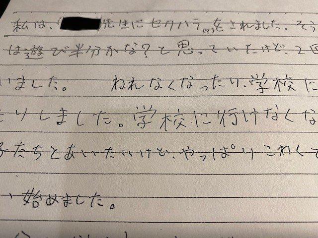 """小6女児の手記が語る教師によるわいせつ被害の""""後遺症"""""""