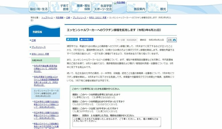浦安市がエッセンシャルワーカーへのワクチン接種の対象者を拡充 教職員らは7月中に開始予定