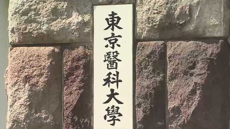 """東京医大の女子""""差別""""は日本の恥=英紙等も報道"""