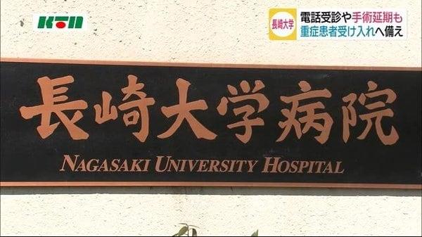 新型コロナ 長崎大学は電話受診など重症患者受け入れに備え