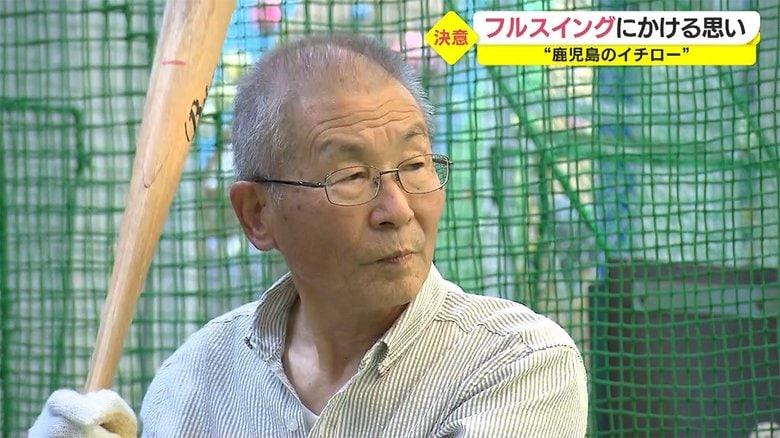 """「伝説作りたい」ホームラン量産""""鹿児島のイチロー""""82歳 がんと戦いながら最後の挑戦"""
