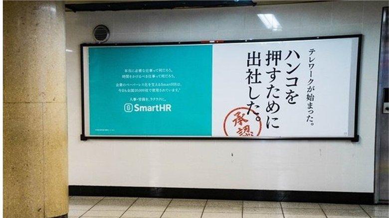 """「ハンコを押すために出社した」在宅勤務ができない人の心を""""代弁""""した広告に共感"""