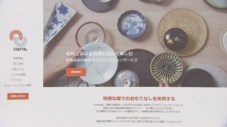 工房に眠る「有田焼」や「江戸切子」を料理人の元へ・・・伝統工芸を救う新サブスクとは?