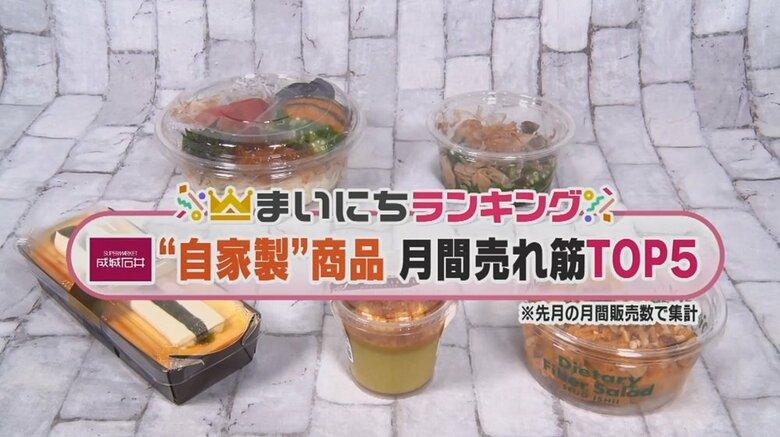 暑い季節にオススメ!成城石井の自家製グルメランキング ダントツ1位は月19万個も売れたあれだった