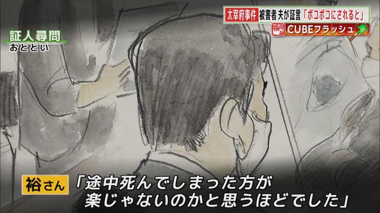 """太宰府市主婦暴行死事件(9)「死んだ方が楽ではないか」""""拉致されてボコボコ""""の恐怖…被害者の夫が証言"""