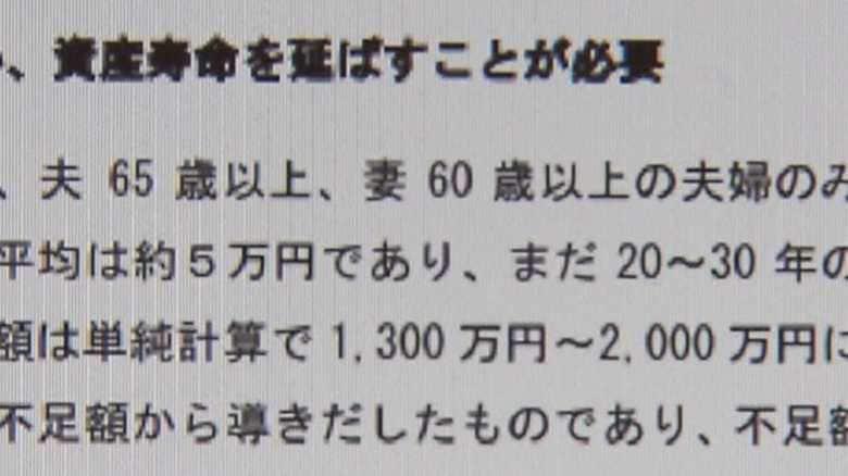"""「認知症で資産失わない」3つの対策とは?実は""""老後2000万円問題""""報告書に記載されていた!"""