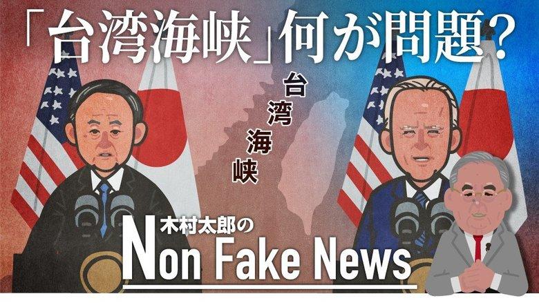「台湾海峡」と「台湾」は違う 52年前の日米共同声明との比較は無意味だ
