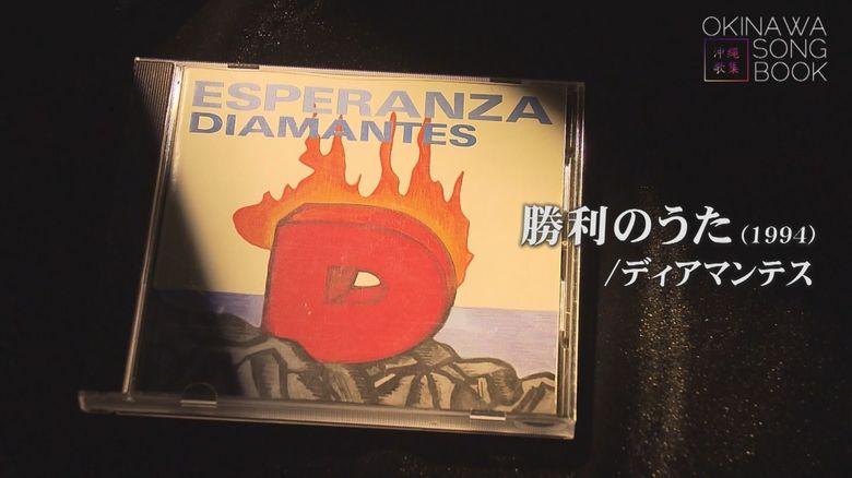ディアマンテスの名曲「勝利のうた」日本に馴染めない南米の子を励ます思いから誕生【沖縄発】