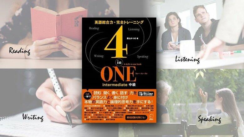 『4-in-ONE (フォー・イン・ワン)』開発物語 ---英語4技能 「読み・書き・話す・聞く」の力を総合的に身に付けるシリーズは、こうして生まれた!