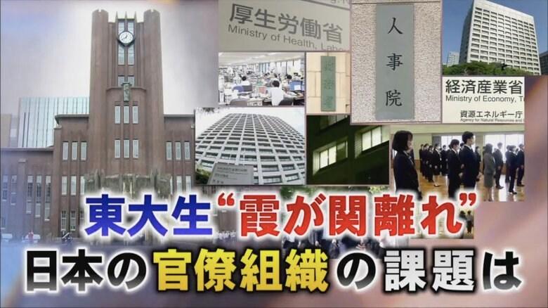 なぜ東大生が霞ヶ関から離れていくのか…給与、働き方、人手不足など課題山積の日本官僚の現状