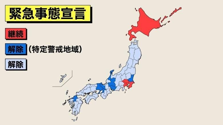 【速報】緊急事態宣言を関西3府県で解除 東京など5都道県は25日にも判断 安倍首相が表明