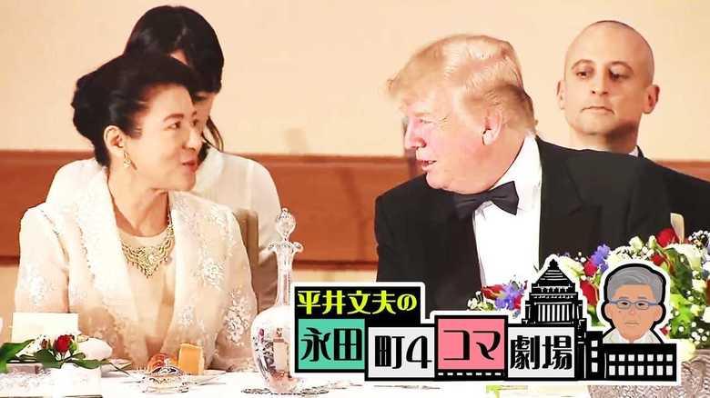 トランプさん日本は楽しかったかい? おもてなしに見返りを求める愚