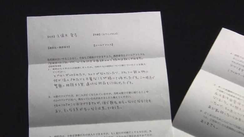 「犯人を絶対許せません」 元看護師 逮捕前 直筆400文字の手紙
