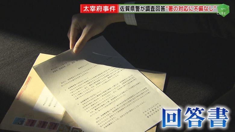 太宰府市主婦暴行死事件(7) 回答にあ然…佐賀県警「署の対応に不備なし」 遺族は「あきれて物が言えない」