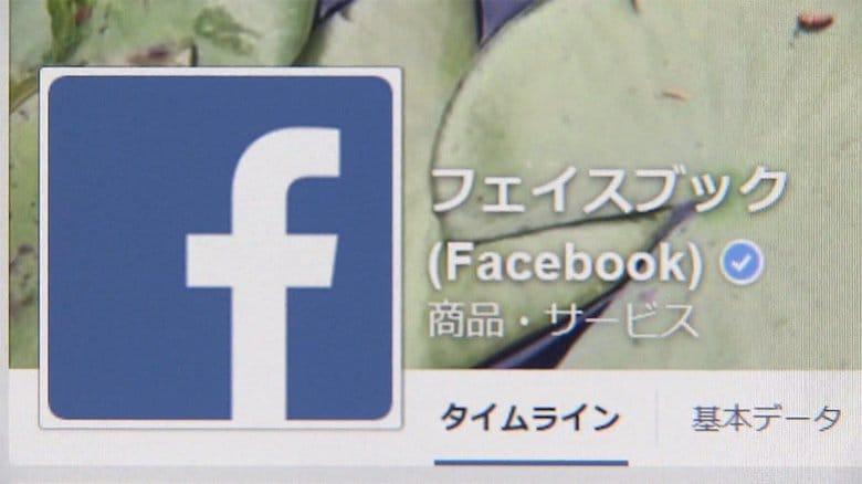 3分でわかるキーワード フェイスブック「リブラ」なぜ批判?