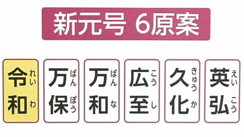 「令和」以外の元号候補案は「万保」「万和」「広至」「久化」「英弘」と判明