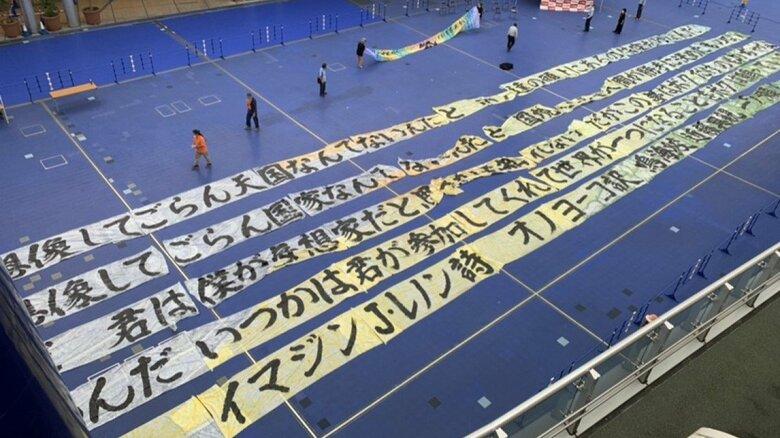"""平和の大切さ伝えたい…ジョン・レノン「Imagine」歌詞の巨大な""""書""""を展示 名古屋・オアシス21"""
