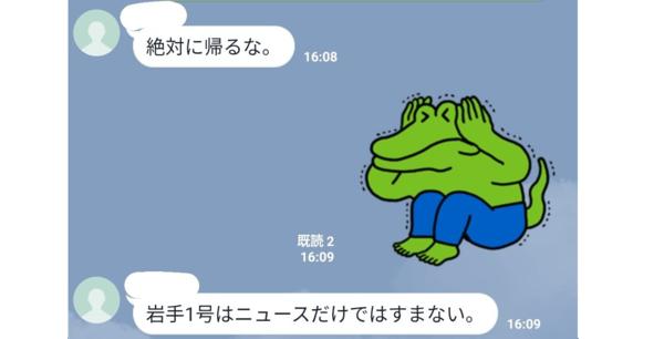 者 コロナ 感染 速報 県 岩手