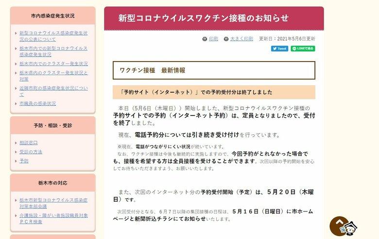 栃木市 6日開始のコロナワクチン集団接種ネット予約の受付を終了 次回は5月20日を予定