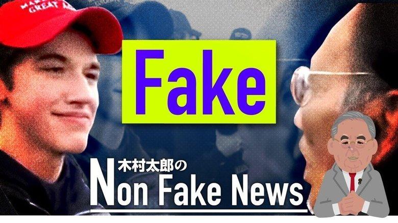 またまたフェイクニュースに踊らされる トランプ支持の赤帽が標的に