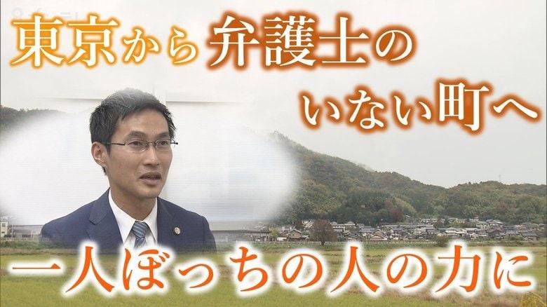 """「本当に充実している」東京の""""大手法律事務所""""から過疎の町へ 住民に寄り添う弁護士"""