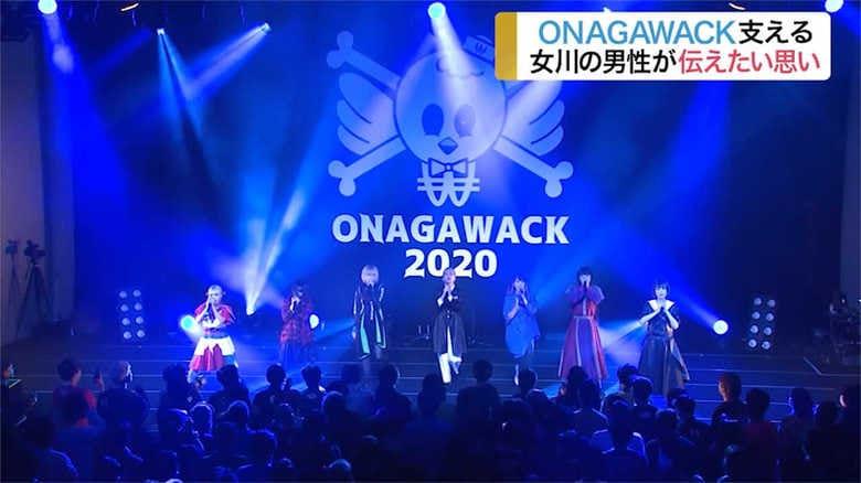 "「BiSH」も参加! 1万5000人が女川に 老舗かまぼこ店社長が音楽イベント「ONAGAWACK」で伝えたい""楽しさ"""