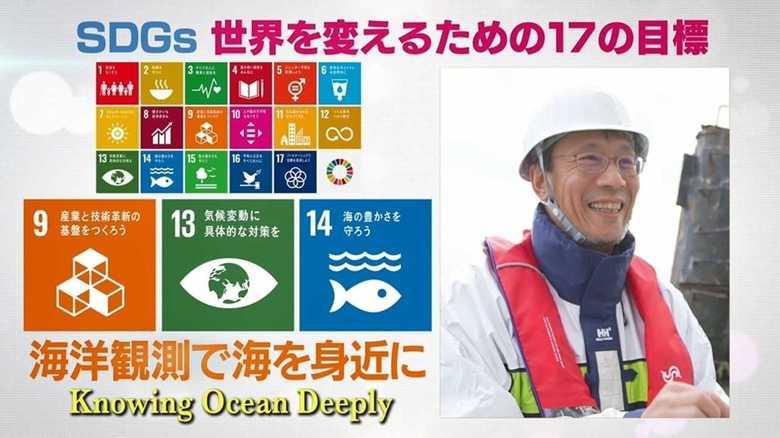 誰でも簡単に海洋調査を!東大の研究チームが立ち上げたプロジェクト