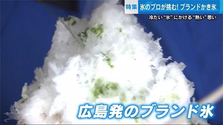 かき氷が絶品に…広島発の「ブランド氷」を全国へ 滑らかでミネラル豊富、美容効果も