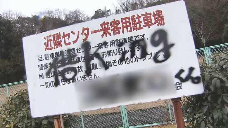 【独自】「ハゲ」「金返せ」看板と建物に誹謗中傷の落書き…防犯カメラが捉えていた怪しい人影