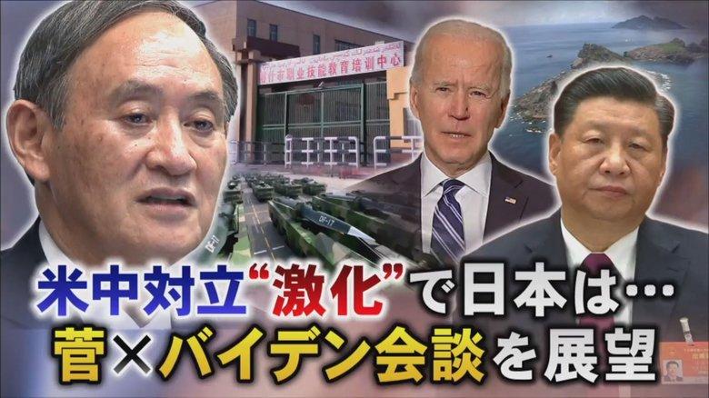 硬軟使い分けるアメリカの対中姿勢に日本はどう立ち回るか…日米首脳会談を展望する