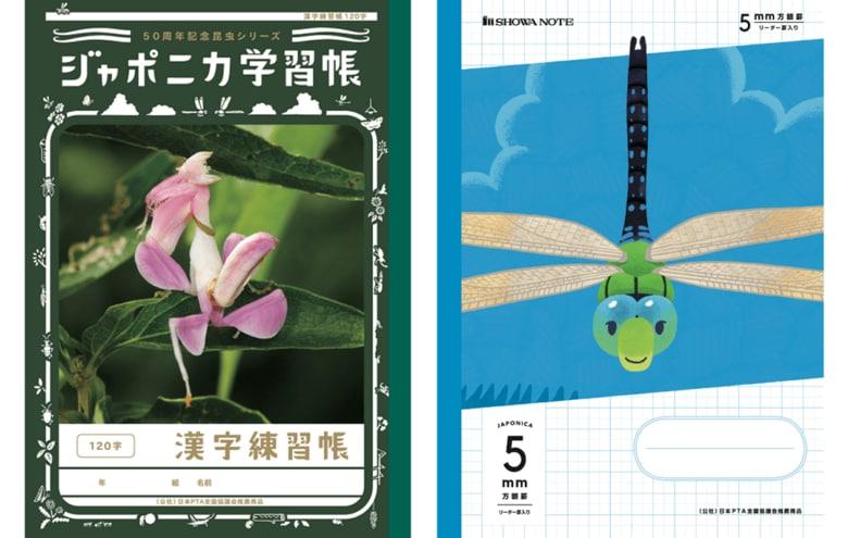 ジャポニカ学習帳に「昆虫シリーズ」が復活…虫が苦手な子への工夫もされていた