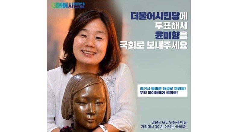 """「反日」候補が大挙当選?……韓国総選挙の後、日韓に待ち受ける""""悪夢"""""""