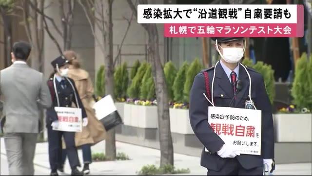 東京五輪マラソン「テスト大会」開催…自粛要請も沿道観戦 海外含む男女93人エントリー