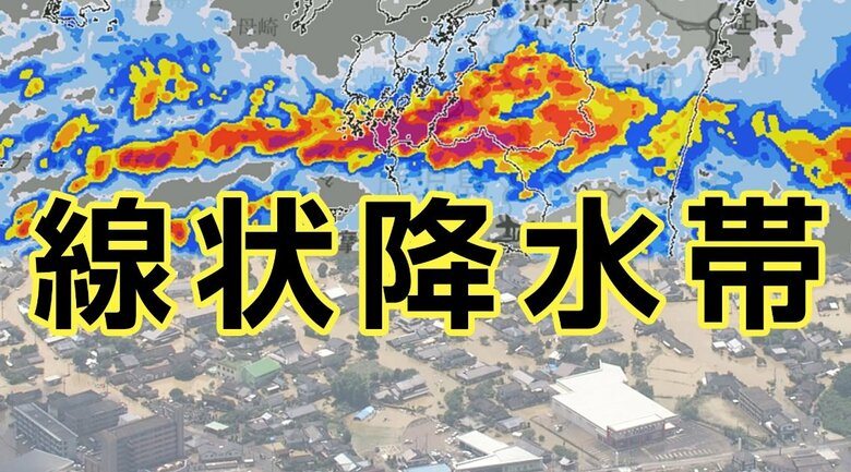 """出来たら危険!6月17日から気象庁が「線状降水帯」情報発表へ…心に刺さる""""パワーワード""""で危機感高め避難促す"""