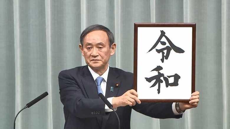 新元号は「令和」と発表 日本の古典「万葉集」から初引用