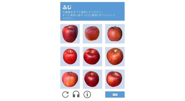 """青森版「私はロボットではありません」が難しすぎる…でも県民なら""""りんご""""を見分けられる?担当者に聞いた"""