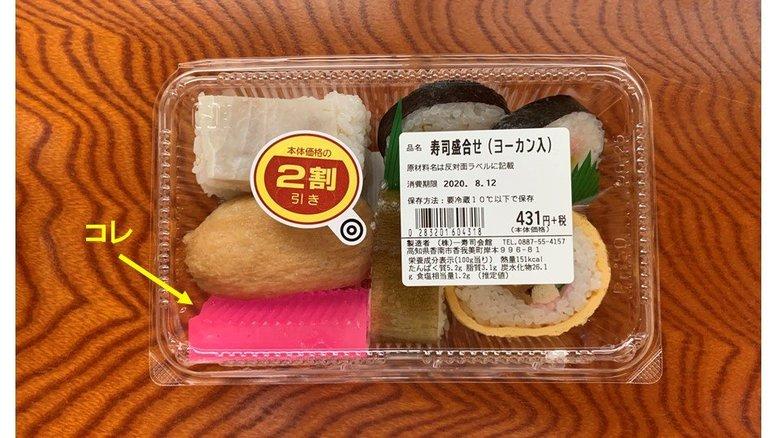 """高知県でお寿司を買ったら""""ケミカルようかん""""が入っていた...地元では当たり前?詳しく聞いた"""