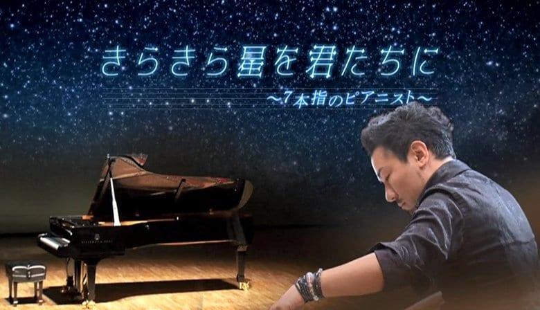 7本指のピアニストが、絶望から立ち上がるきっかけになった「もう一回弾いて」の一言